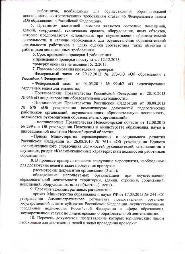 ПроверкаПредп2