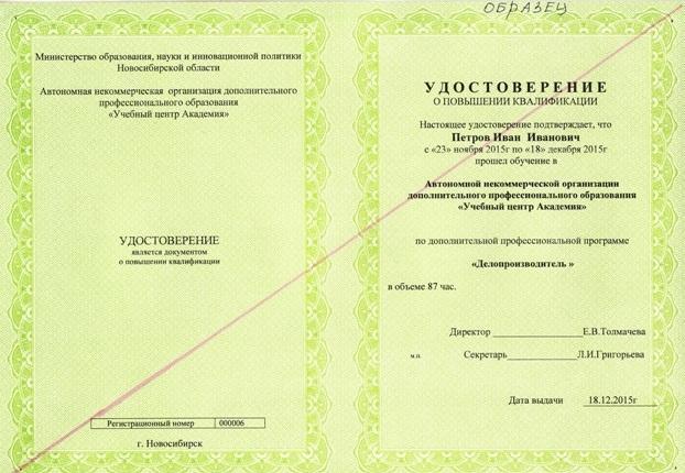 Обр_удостоверения