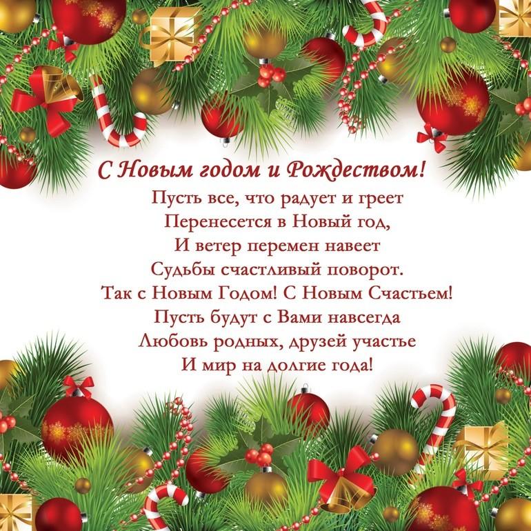 Поздравительная картинка с новым годом и рождеством